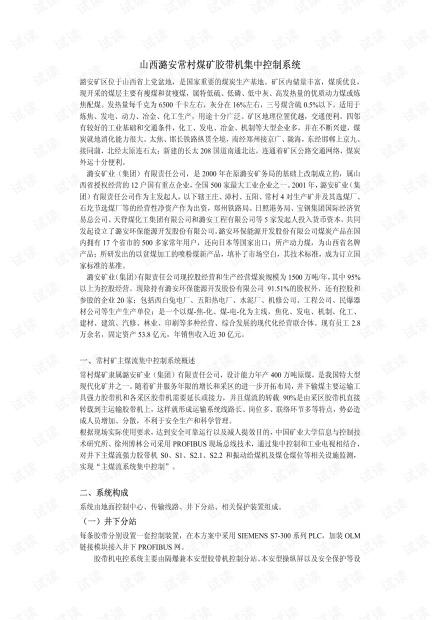 山西潞安常村煤矿胶带机集中控制系统.pdf