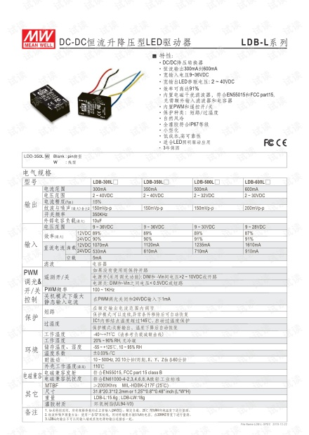 明纬电源LDB-L系列DC-DC恒流升降压型LED驱动器.pdf