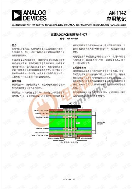 高速 ADC PCB 布局布线技巧.pdf