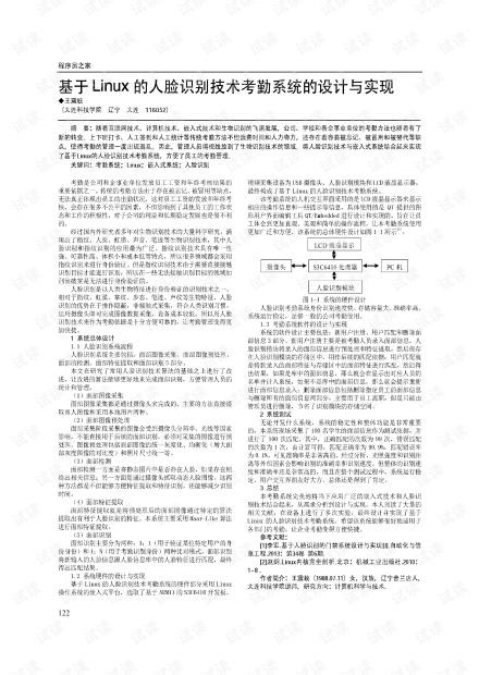 基于Linux的人脸识别技术考勤系统的设计与实现.pdf