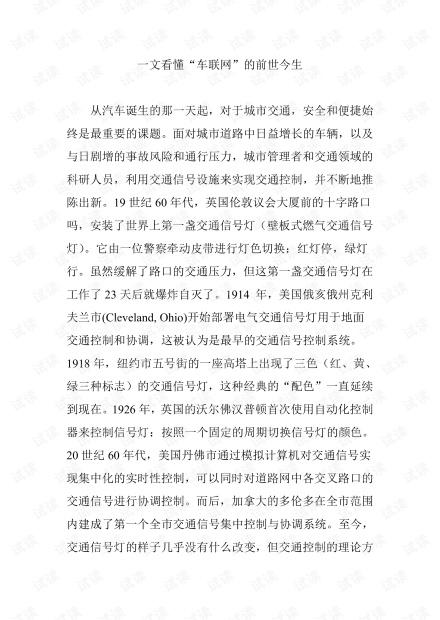 """一文看懂""""车联网""""的前世今生.pdf"""