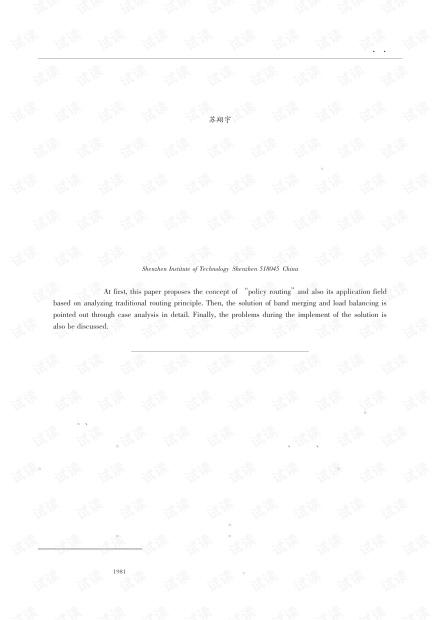 Linux下基于策略路由实现带宽合并和负载均衡.pdf