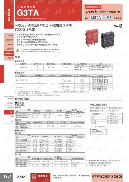 欧姆龙I/O固态继电器 G3TA.pdf