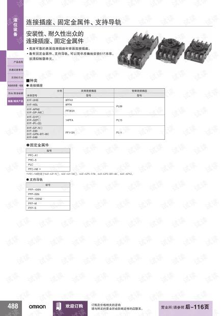 欧姆龙连接插座、固定金属件、支持导轨.pdf