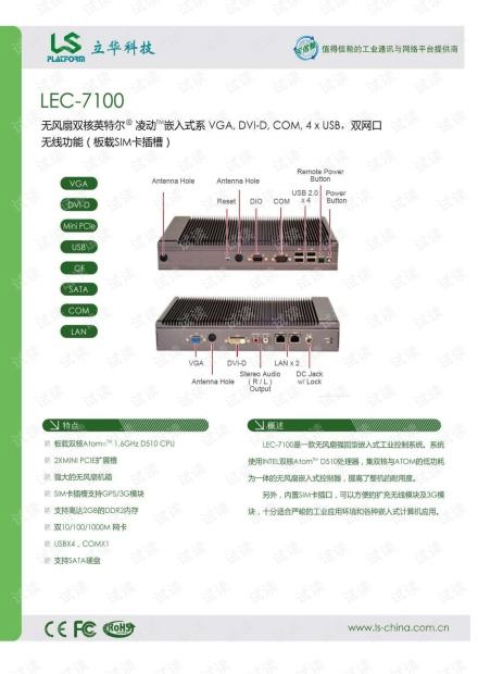 立华科技 LEC-7100无风扇强固型嵌入式工业控制系统产品简介.pdf