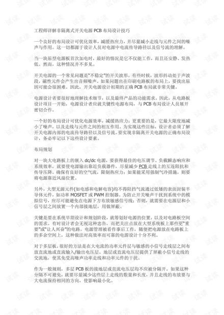 工程师详解非隔离式开关电源PCB布局设计技巧.pdf.pdf
