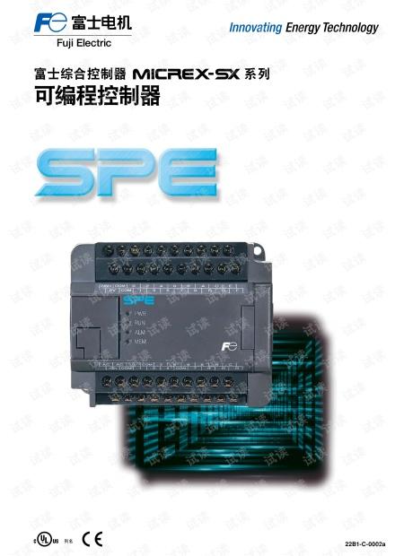 富士_MICREX-SX系列可编程控制器SPE样本.pdf