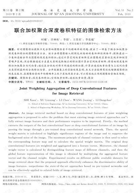 联合加权聚合深度卷积特征的图像检索方法.pdf