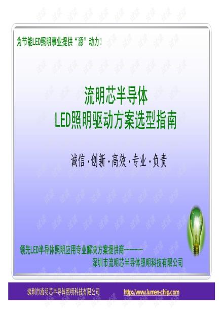 流明芯半导体LED照明驱动方案选型指南.pdf