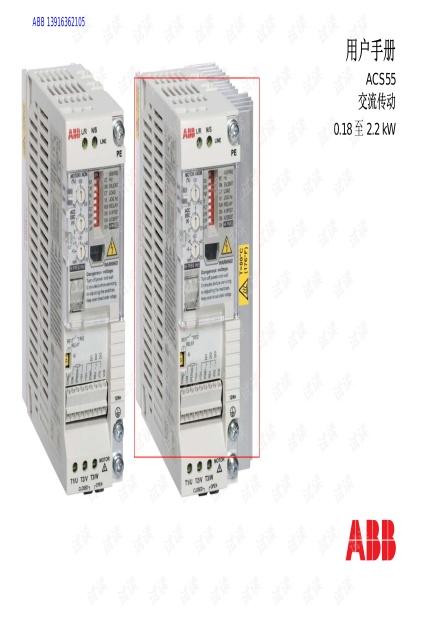 ABB_ACS55 变频器用户手册.pdf.pdf