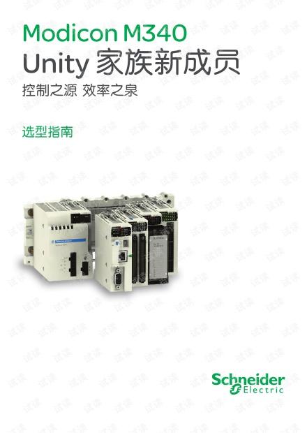 施耐德可编程控制器(PLC)Modicon M340选型指南.pdf