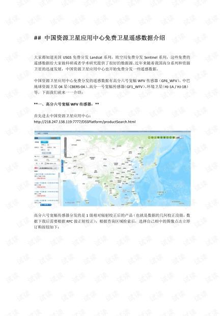 中国资源卫星应用中心免费卫星遥感数据介绍.pdf