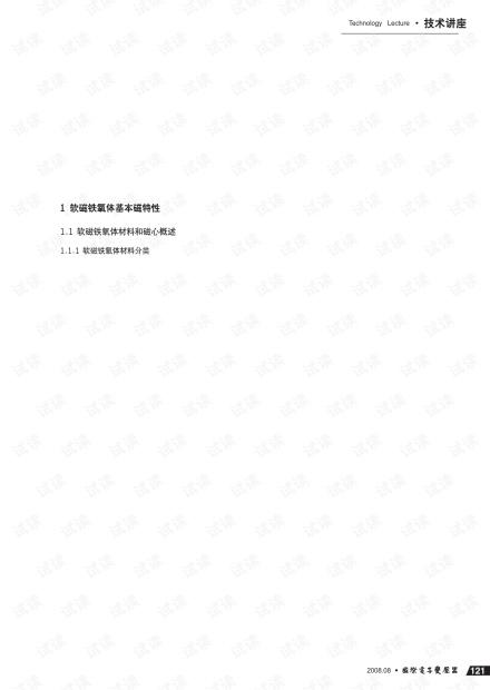 软磁铁氧体磁心应用与设计(全).pdf