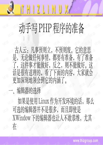 HTML使用说明(PDF格式)
