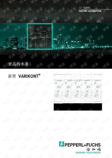 倍加福新型VariKont 接近开关手册.pdf