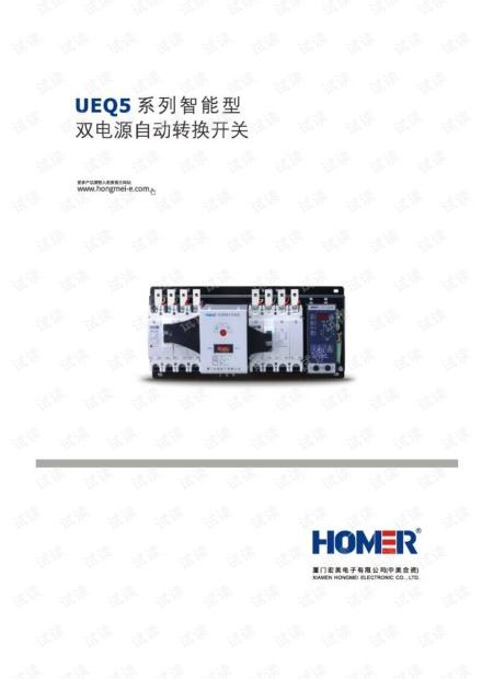 宏美电气 UEQ5 系列智能型双电源自动转换开关.pdf