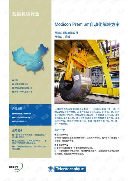 施耐德 起重机械行业应用案例.pdf
