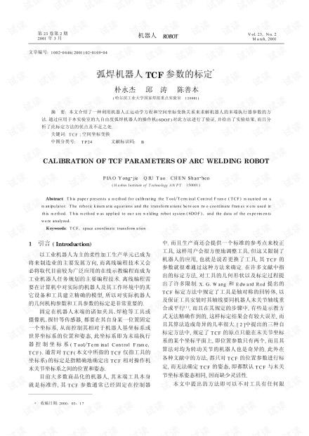 弧焊机器人TCF参数的标定.pdf