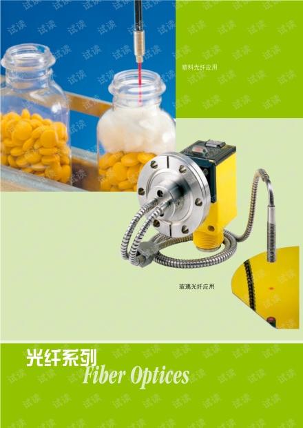 邦纳 光纤系列产品手册.pdf