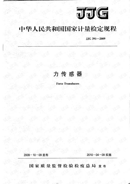 JJG 391-2009 力传感器检定规程.pdf