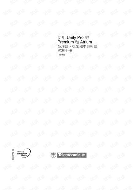 施耐德 Modicon Premium的Unity CPU.pdf