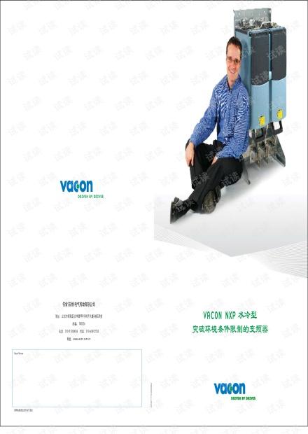 Vacon_NXP_水冷型变频器.pdf
