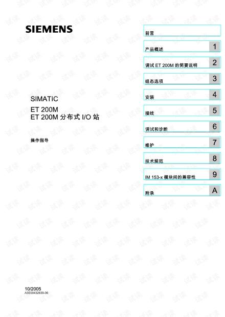 ET 200M 分布式 IO 站操作手册