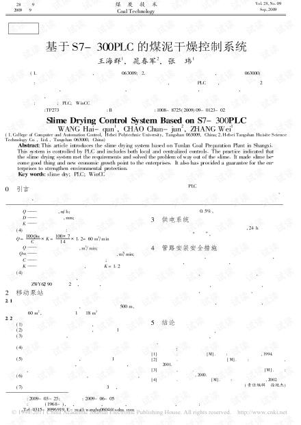 基于S7-300PLC的煤泥干燥控制系统.pdf