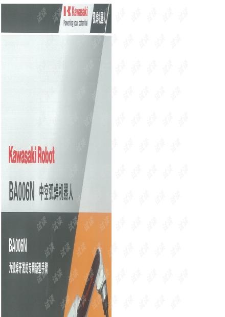 川崎Kawasaki机器人-BA006N系列 中空弧焊机器人.pdf.pdf