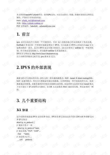 IPVS源代码阅读笔记_入门教程(负载均衡)PDF