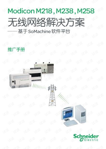 施耐德基于Somachine软件平台的无线通信解决方案.pdf