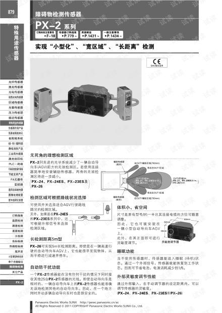 松下FA光电传感器.激光传感器PX-2系列样本.pdf