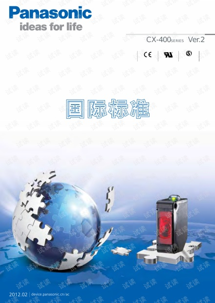 松下FA光电传感器.激光传感器CX-400 Ver.2样本.pdf