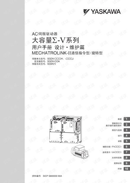 安川-大容量Σ-V系列MECHATROLINK-II通信指令型_旋转型.pdf