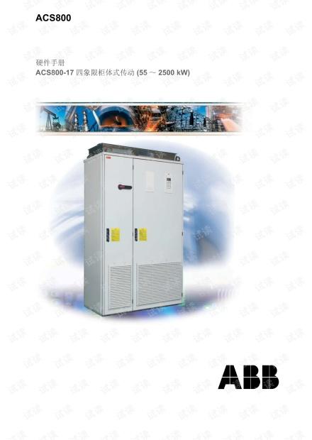 ABB ACS800-17 硬件手册.pdf