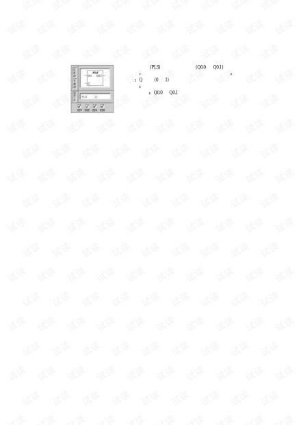 西门子 SIMATIC S7-200脉冲输出指令.pdf