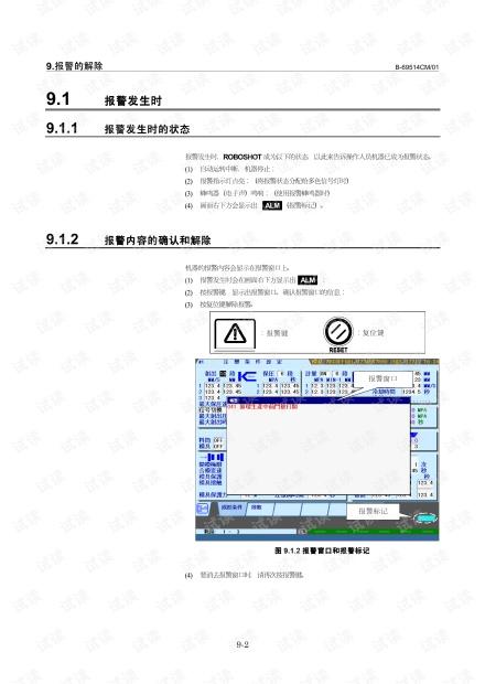 FANUC 注塑机常见报警的解除.pdf