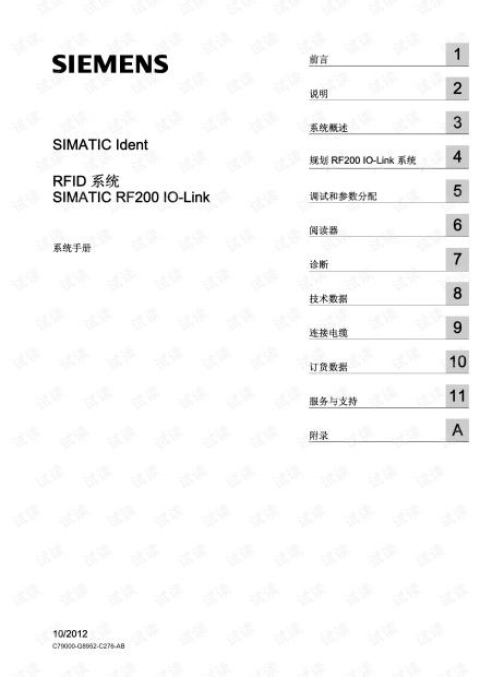 西门子SIMATIC Ident RFID系统.pdf