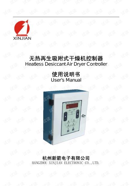 新箭:无热再生吸附式干燥机控制器说明书.pdf