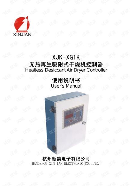 新箭:XJK-XG1K无热再生吸附式干燥机控制器说明书.pdf