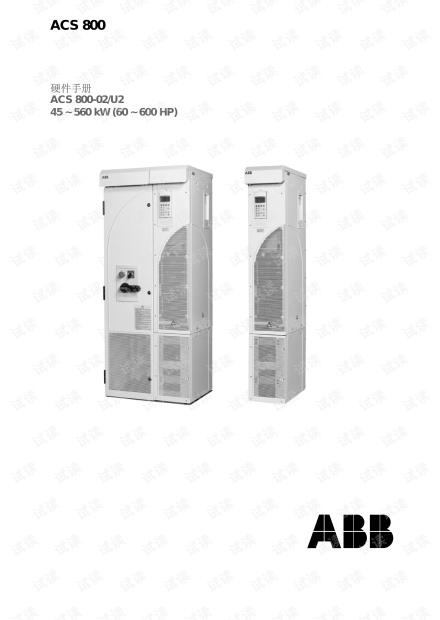 ABB 变频器ACS800-02硬件手册.pdf