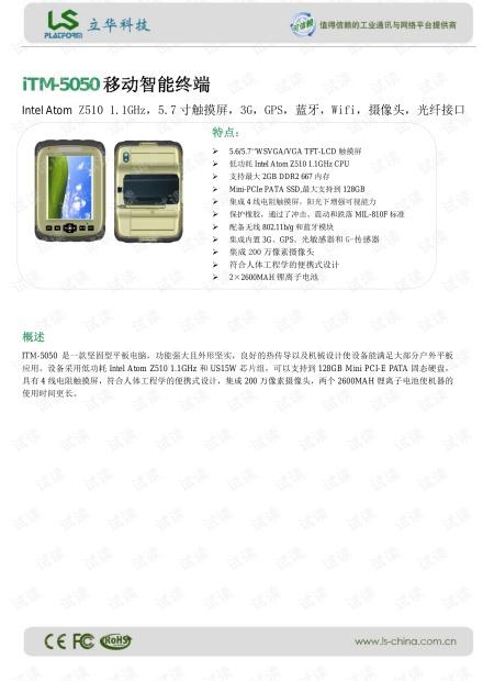 立华 iTM-5050移动智能终端 产品介绍.pdf