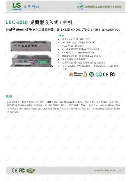 立华  LEC-2010 桌面型嵌入式工控机 产品介绍.pdf