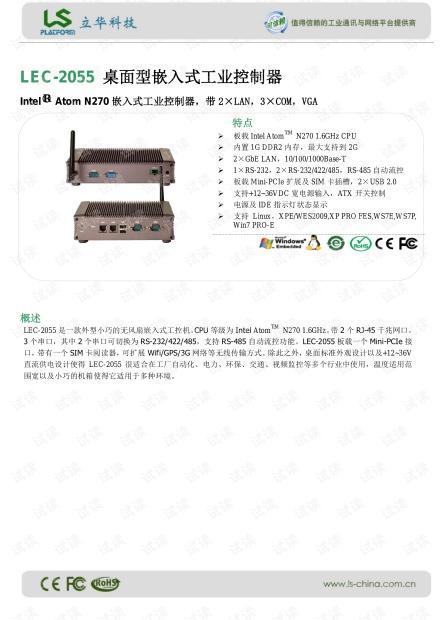 立华 LEC-2055 桌面型嵌入式工业控制器 产品介绍.pdf