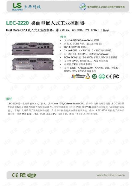 立华 LEC-2220 桌面型嵌入式工业控制器 产品介绍.pdf