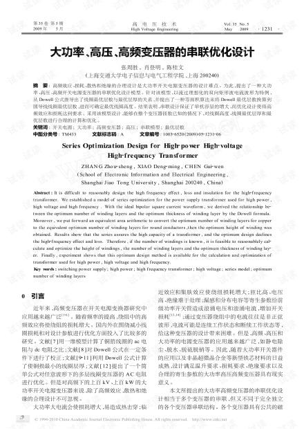 大功率_高压_高频变压器的串联优化设计.pdf