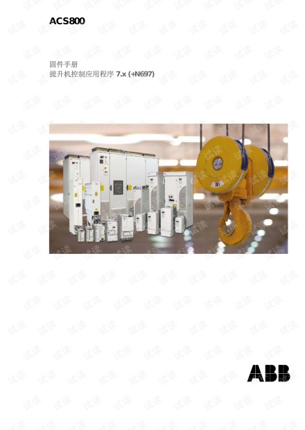 ABB ACS800提升机控制应用程序固件手册7.x.pdf