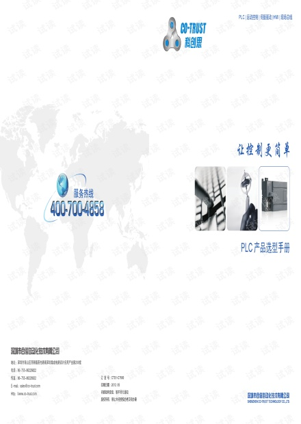 合信科创思PLC选型手册.pdf