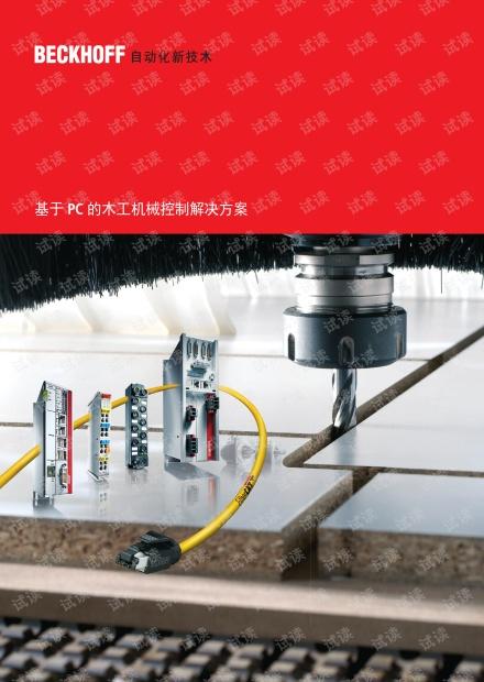 倍福基于PC 的木工机械控制解决方案.pdf