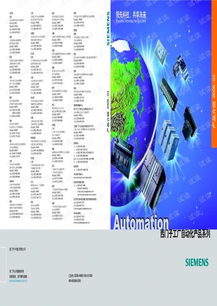 西门子自动化产品系列.pdf